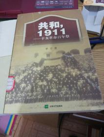 共和,1911:辛亥革命百年祭