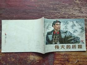 16开本彩色连环画:伟大的历程/1979年一版一印