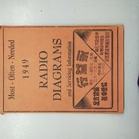 民国旧书 most-often-needed 1949 radio diagrams 1949最常用的无线电图表
