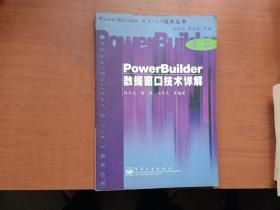 数据窗口技术详解(PowerBuilder6.0/6.5技术丛书)【有勾画内页完整】