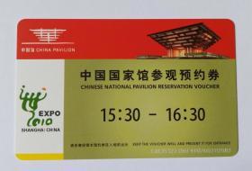 世博会中国国家馆指定时间15.30-16.30电子参观预约券(仅供收藏)黄色标