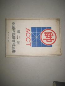 第二届亚洲杯象棋赛对局集  9956