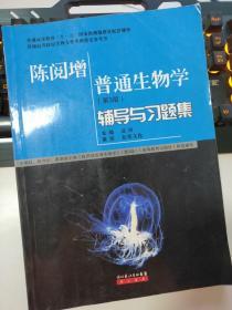 二手旧书 陈阅增普通生物学(第3版)辅导及习题集 袁玲9787540312145