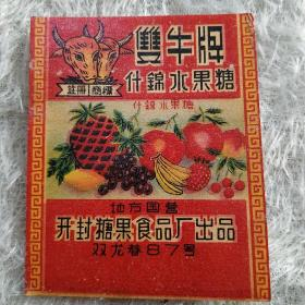 地方国营开封双龙巷87号糖果食品厂出品双牛牌什锦水果糖