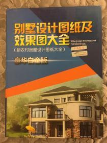 别墅设计图纸及效果图大全(新农村房屋设计图纸大全)豪华白金版DVD12张