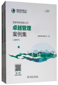 国家电网有限公司卓越管理案例集(2017套装共2册)