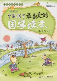 中国孩子喜爱的国学读本(漫画版)小学卷(上) 冯天瑜 正版 9787301182994 书店
