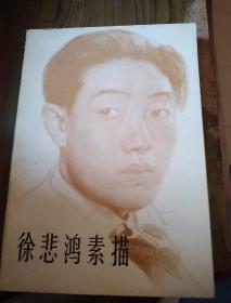 徐悲鸿素描 人平易近美术出版社