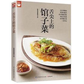 舌尖上的馆子菜(好食尚书系—将近400道好评餐厅菜一次学会)