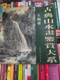 古典山水画鉴赏大系.王利华