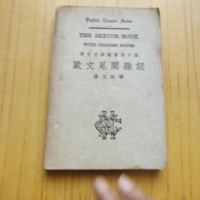 英文文学丛书第十种 欧文见闻杂记【英文】