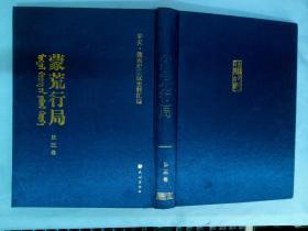 奉天·洮南府蒙汉史料汇编:蒙荒行局(第三卷)