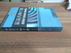 最新药物手册(第2版)