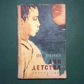 俄文原版,幼年时期   (编辑改稿本)