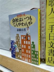 実际OL会社はいつもてんやわんや 斎藤由香 新潮文库 日文原版64开综合书さ