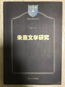 《朱熹文学研究》(31号可邮寄,顺丰到付,请24号前下单)