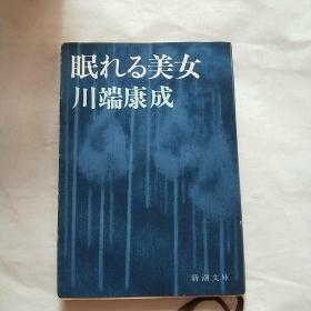 日文原版小说眼  美女  川端康成著