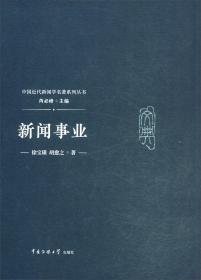 中国近代新闻学名著系列丛书:新闻事业
