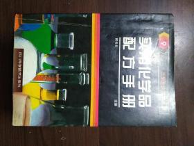 实用化学品配方手册  9  (乡镇企业技术丛书)
