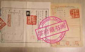 1954年广州市私立大华补习学校修业成绩证明证