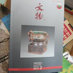 文物2013年第二期