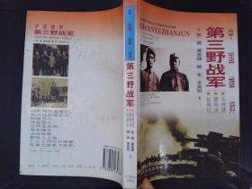 中国雄师:第三野战军