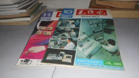 无线电 1987.10.11两本合售