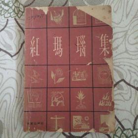 红玛瑙集 62年1版64年3印