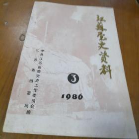 江苏党史资料1986.30