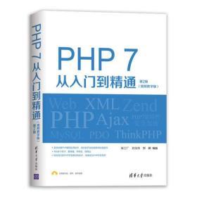 PHP7从入门到精通视频教学版php与web交互mysql数据库零基础入门书前端开发电脑