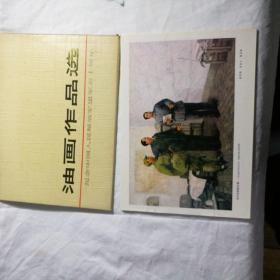 纪念中国人民解放军建军五十周年油画作品选