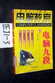 电脑教室--电脑九段...碧峰 著