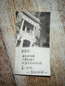 1959年元旦贺卡一枚