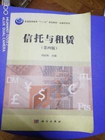 二手正版包邮 信托与租赁第四版 闵绥艳科学出版社 9787030516596