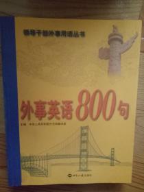 外事英语800句(带盘)