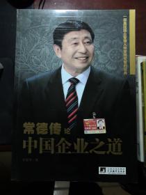常德传论中国企业之道
