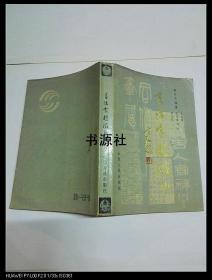 书法家赵铁山(作者签名本)