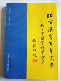 昭雪汉字百年冤案:安子介汉字科学体系