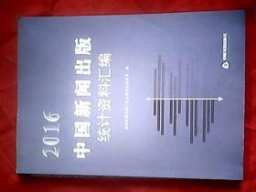 2016中国新闻出版统计资料汇编