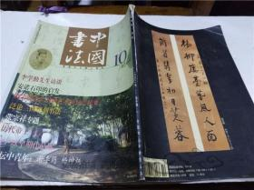 中国书法.月刊 2001年第10期 中国书法家协会主办 2001年 16开平装