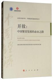 开放:中国繁荣发展的必由之路/改革开放40年:中国经济发展系列丛书
