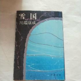 日文原版小说  雪国 川端康成著