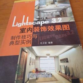 Lightscape 3.2室内装饰效果图制作技巧与典型实例