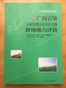 正版现货 广西农垦玉林贵港百色片区农场耕地地力评价 广西科学技术出版社