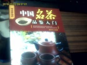 中国名茶品鉴入门【有水印】