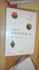 21世纪两岸诗歌鉴藏(戊戌卷套装共3册)未开封带盒