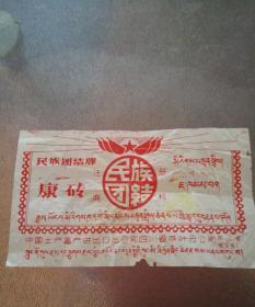 民族团结牌   康砖(13cm ×7.5cm)