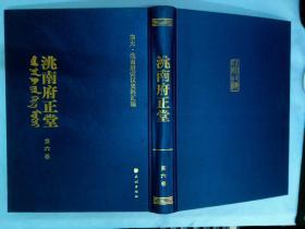 奉天·洮南府蒙汉史料汇编:洮南府正堂(第六卷)