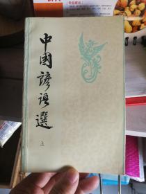 中国谚语选 (上、下全二册,一版一印,无勾画,无笔迹,品相好!)