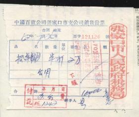 中國百貨公司張家口支公司1952年7月銷貨發票 印花總貼(2019.5.13日上